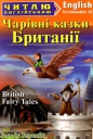 Read in English British Fairy Tales Pre-Intermediate A2