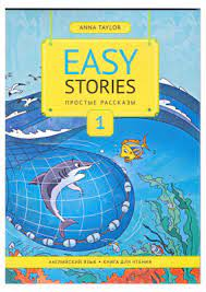 Easy Stories 1 by Taylor Anna