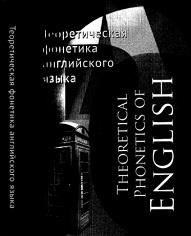 Theoretical phonetics of the English Language