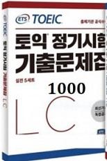 ETS TOEIC 2019 Listening 1000 (Ebook)