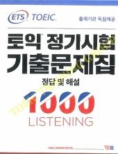 ETS TOEIC 2019 Listening 1000 Transcript