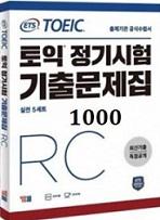 ETS TOEIC 2019 Reading 1000 (Ebook)