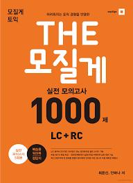 TOEIC Exploration 1000 LC+RC (Ebook)