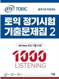 ETS TOEIC 2020 Listening Ebook