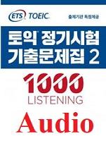 ETS TOEIC 2020 Listening Audio CDs