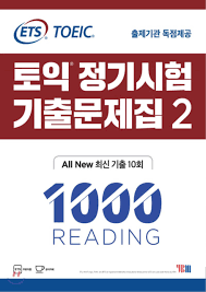 ETS TOEIC 2020 Reading Book