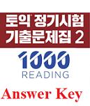 ETS TOEIC 2020 Reading Answer Keys
